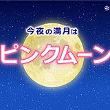 きょう27日は満月「ピンクムーン」 各地の天気は?