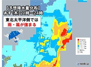 ゴールデンウィークスタートは雨 あさって(金)にかけて東北太平洋側で雨、風強まる
