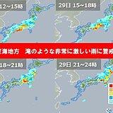 東海地方 警報級の大雨に警戒 総雨量300ミリ