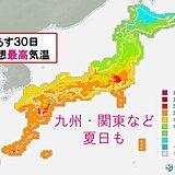 あす30日 雨上がりは気温上昇 夏日の所も 北海道は雨から雪に