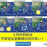 関西 5月初旬は不安定な空模様の日が多く 注意が必要!