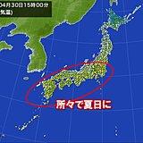 汗ばむ陽気 関東以西の所々で夏日 静岡など今年これまでで一番気温上昇