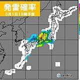 5月スタート 九州や近畿で落雷 午後は東海や関東も要注意