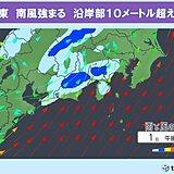 関東 今夜は南風ビュービュー 天気急変に注意