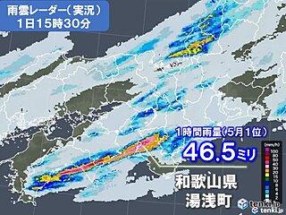 和歌山 バケツをひっくり返したような雨 5月1位を更新
