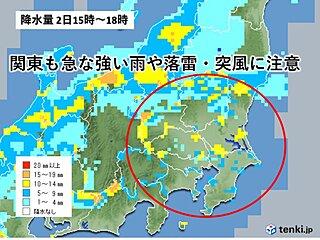 関東 晴れ間があっても空模様の変化に注意 急な強い雨や落雷