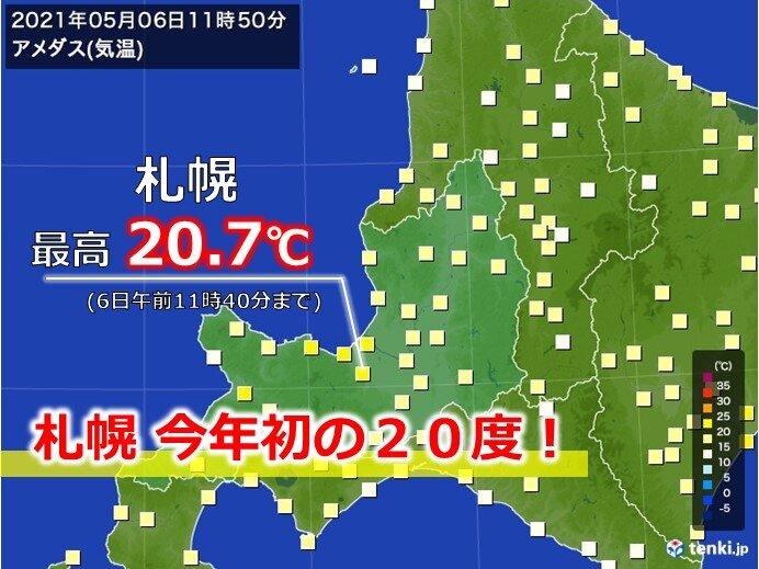 札幌で今年初の20度超え!