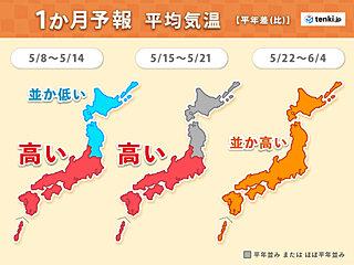 5月中旬にかけて熱中症対策を 梅雨入り前の局地的な大雨に注意が必要 1か月予報