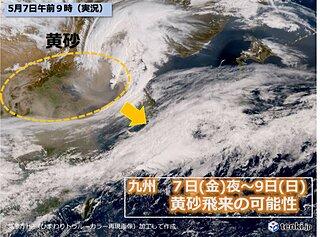 九州 雨のあとは黄砂飛来