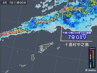 奄美地方 梅雨入り早々大雨 十島村中之島で非常に激しい雨を観測 土砂災害に警戒