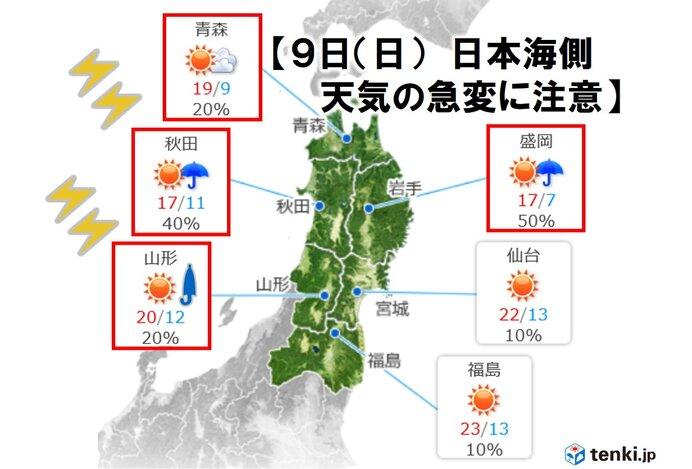 9日(日) 午前中は日本海側を中心に天気の急変に注意