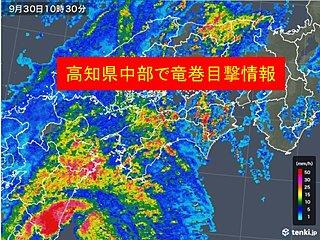 高知県中部で竜巻目撃情報