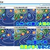 週中ごろから本州付近で梅雨のはしり 12日(水)~13日(木)は大雨の恐れ