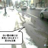 北海道 気温上昇 泥はね注意