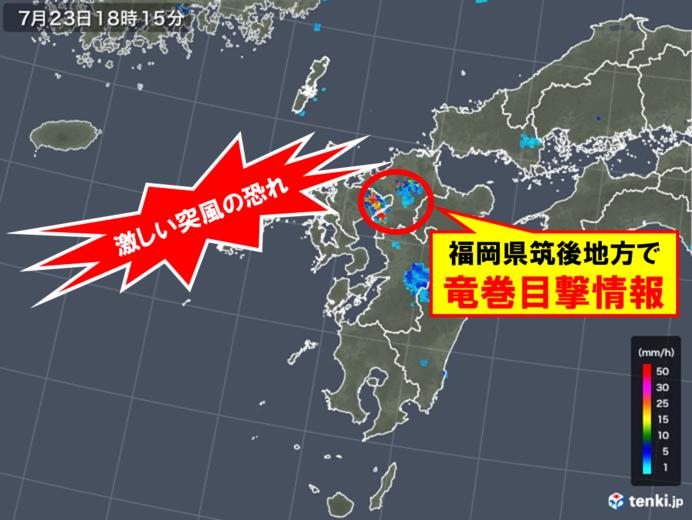 福岡県で竜巻目撃情報