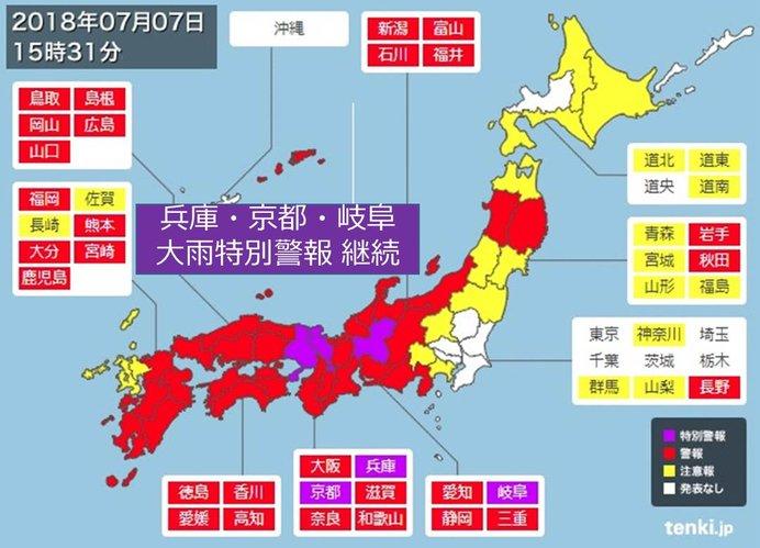 兵庫、京都、岐阜は大雨特別警報が発表中