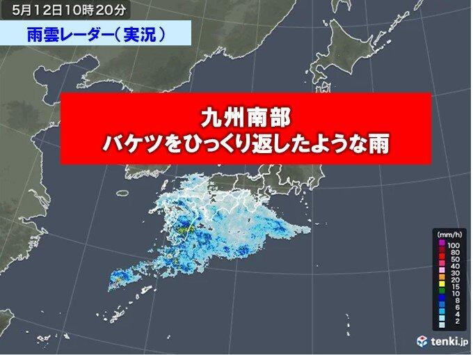 きょう12日 九州南部 梅雨入り早々 大雨注意 四国も夕方から土砂降り