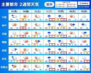 関西 この先晴れる日は少なく 梅雨のような天気に