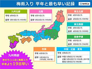 今年の梅雨入り 各地で記録的に早い可能性 日曜から西日本で大雨の恐れも