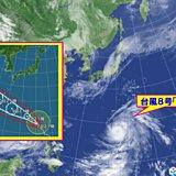 台風マリア 9日にかけ猛烈レベルで北上か
