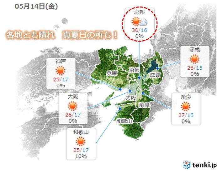 あす金曜日 晴れて気温上昇!