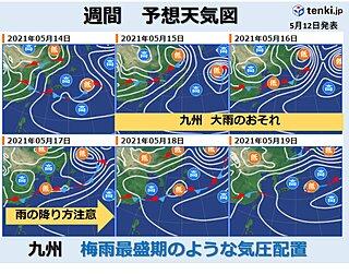 九州 例年より早い大雨シーズン到来 早めの備えを