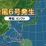 台風6号「インファ」発生 週明け 沖縄に接近