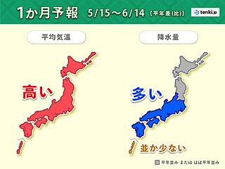 5月中に続々と梅雨入りか 今週末から大雨と蒸し暑さに注意 1か月予報