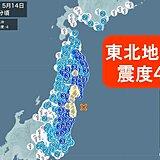 岩手県、宮城県、福島県で震度4の地震 津波の心配なし