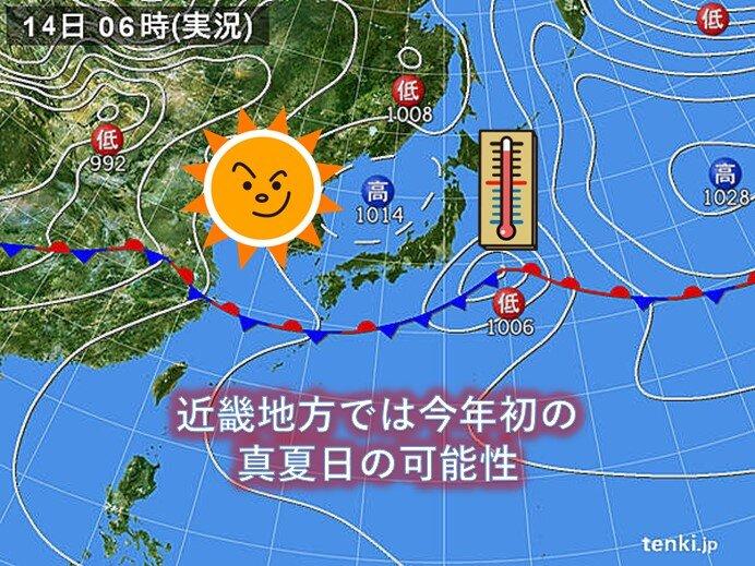 関西 きょう14日の日中は気温が上がり、真夏日の所も