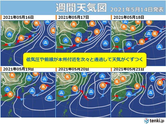 16日から大雨に要警戒!