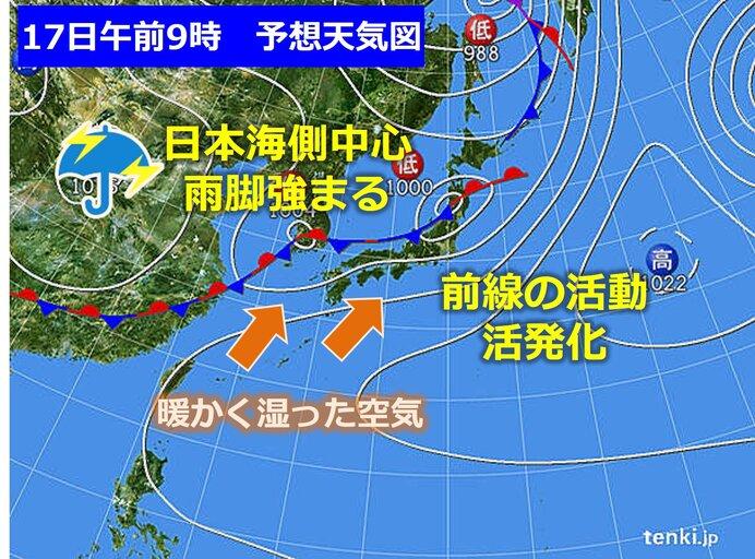 日本海側中心に大雨のおそれ あす15日~17日 前線の活動が次第に活発に