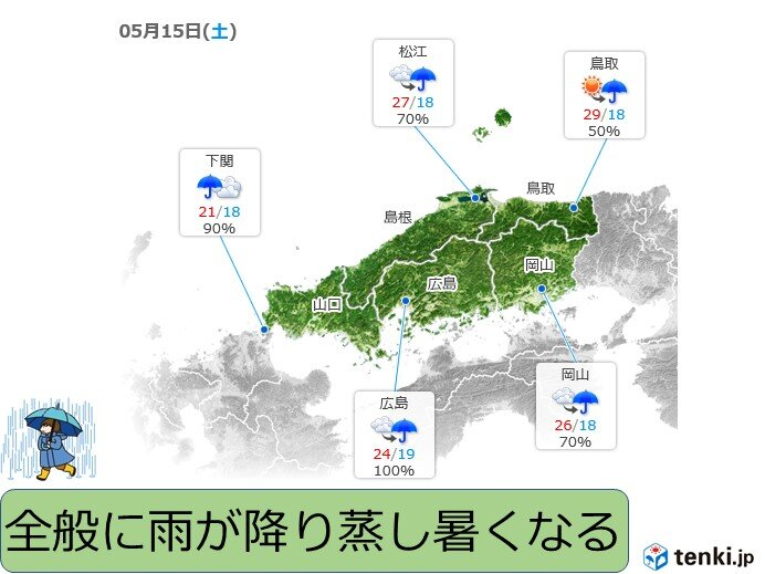 中国地方 明日(15日)からぐずついた天気 蒸し暑くなる
