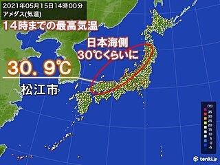 日本海側で気温上昇 島根県松江市30℃以上の真夏日