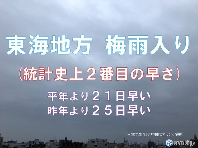 東海地方梅雨入り 統計史上2番目の早さ