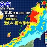 梅雨入り迫る東北地方 17日早朝は激しい雨・大雨災害に注意・警戒を!
