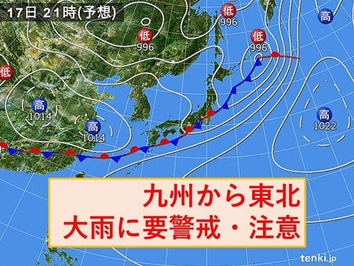 17日 梅雨前線 活発な活動で南下