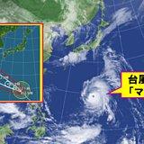 台風マリア 眼がくっきり 発達して沖縄へ