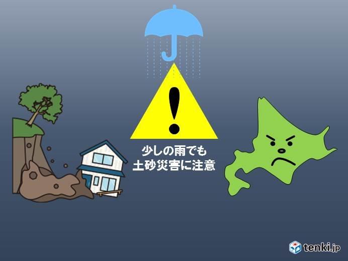 北海道 少しの雨でも土砂災害に注意