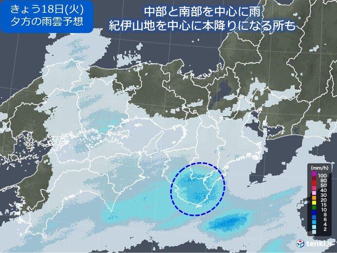 きょう18日(火)の午後 中部と南部を中心に雨