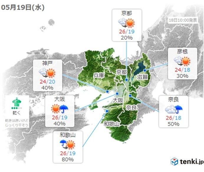 あす19日(水) 昼ごろまでは雨の所も その後は天気が持ち直す
