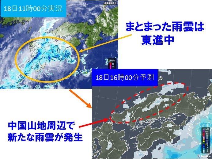 きょう(18日)の午後は所々で傘の出番に 空模様の変化にご注意