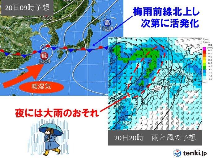 20日から21日の未明にかけては大雨のおそれ