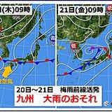 九州 20日~21日梅雨前線活発 大雨のおそれ