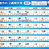 東北 あす20日は貴重な晴れ間 梅雨入りはいつ?