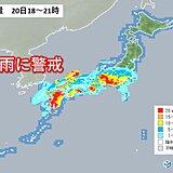 20日 前線の活動が活発化 滝のような非常に激しい雨も 大雨に警戒を