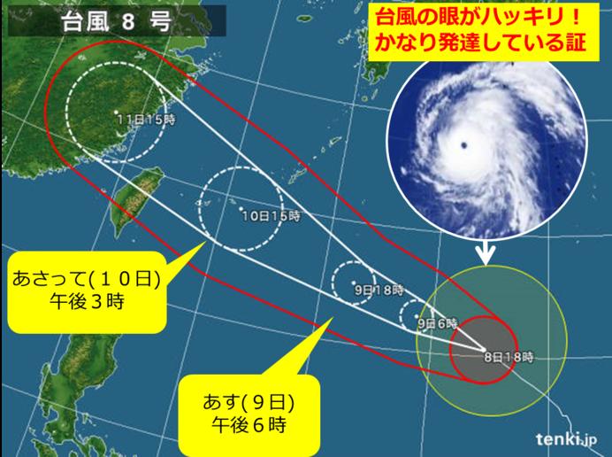 台風8号 今年一番の勢力で沖縄に接近か