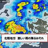 北陸 今夜からあす21日にかけて大雨に注意・警戒 梅雨入りはいつ?