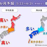 5月下旬~6月中旬 熱中症や大雨に注意 関東甲信など梅雨入りはいつ? 1か月予報