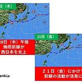 関西 活発な梅雨前線接近 あす21日にかけて大雨のおそれ